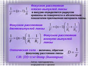 Фокусное расстояние плоско-выпуклой линзы в вакууме определяется радиусом кри