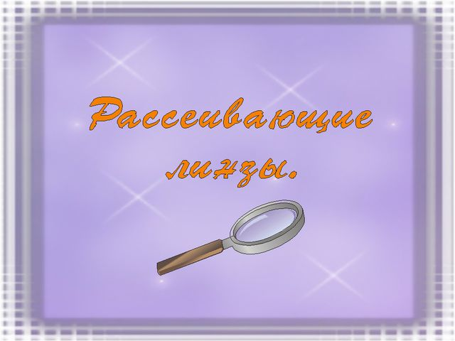 Автор: преподаватель информатики и физики Намчын-оол Е.В.