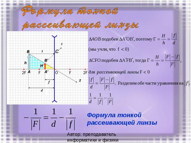 С Формула тонкой рассеивающей линзы Автор: преподаватель информатики и физики...