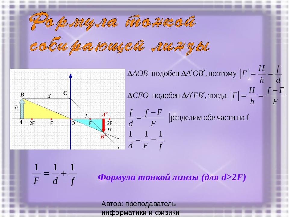 С Формула тонкой линзы (для d>2F) Автор: преподаватель информатики и физики Н...