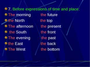 7.Before expressions of time and place: The morning the future the North the