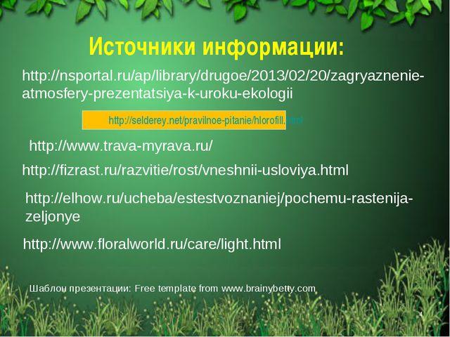* Источники информации: Шаблон презентации: Free template from www.brainybett...