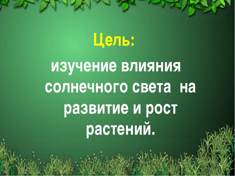 * Цель: изучение влияния солнечного света на развитие и рост растений.