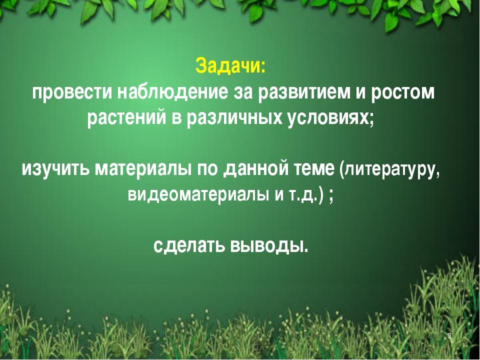 Задачи: провести наблюдение за развитием и ростом растений в различных услови...
