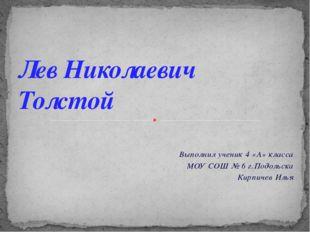 Выполнил ученик 4 «А» класса МОУ СОШ № 6 г.Подольска Кирпичев Илья Лев Никола