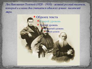 Лев Николаевич Толстой (1828 – 1910) – великий русский писатель, который и в