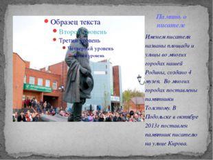 Память о писателе Именем писателя названы площади и улицы во многих городах н