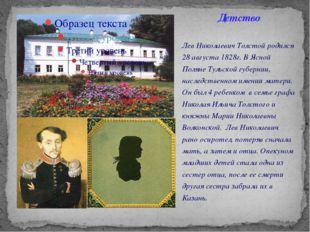 Лев Николаевич Толстой родился 28 августа 1828г. В Ясной Поляне Тульской губе