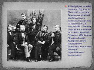 В Петербурге молодой писатель сдружился с Иваном Сергеевичем Тургеневым, кото