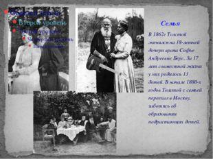 В 1862г Толстой женился на 18-летней дочери врача Софье Андреевне Берс. За 17