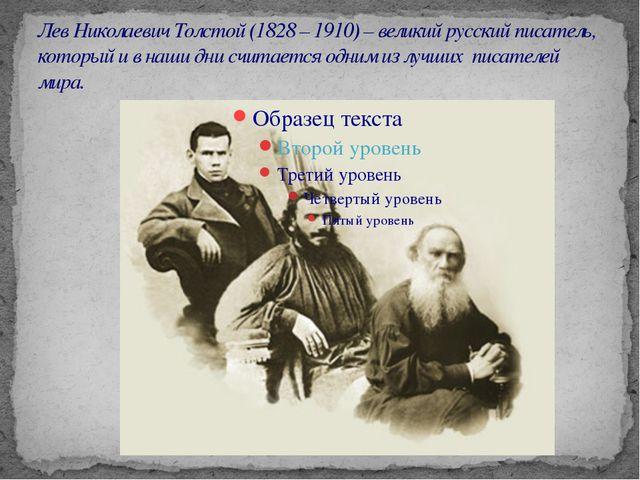 Лев Николаевич Толстой (1828 – 1910) – великий русский писатель, который и в...