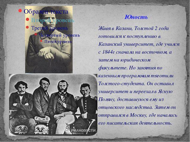 Живя в Казани, Толстой 2 года готовился к поступлению в Казанский университет...