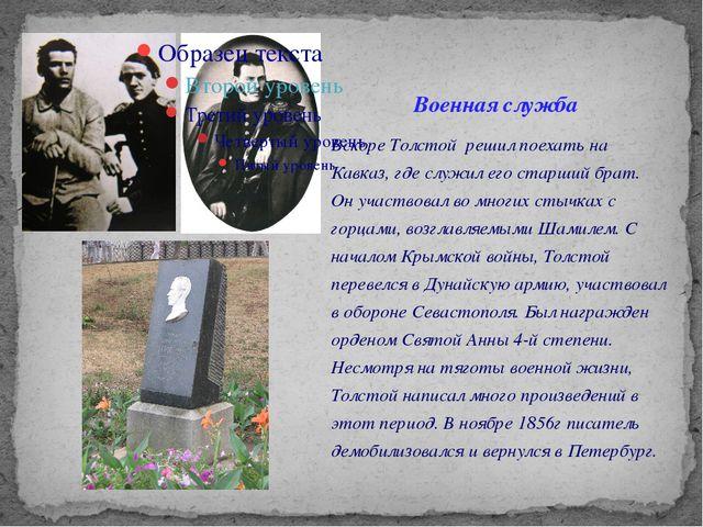 Вскоре Толстой решил поехать на Кавказ, где служил его старший брат. Он участ...