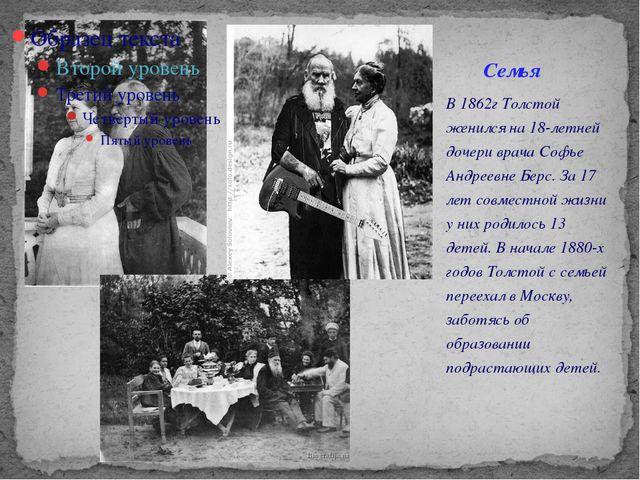 В 1862г Толстой женился на 18-летней дочери врача Софье Андреевне Берс. За 17...