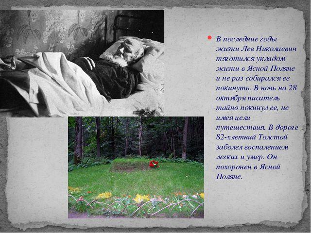 В последние годы жизни Лев Николаевич тяготился укладом жизни в Ясной Поляне...