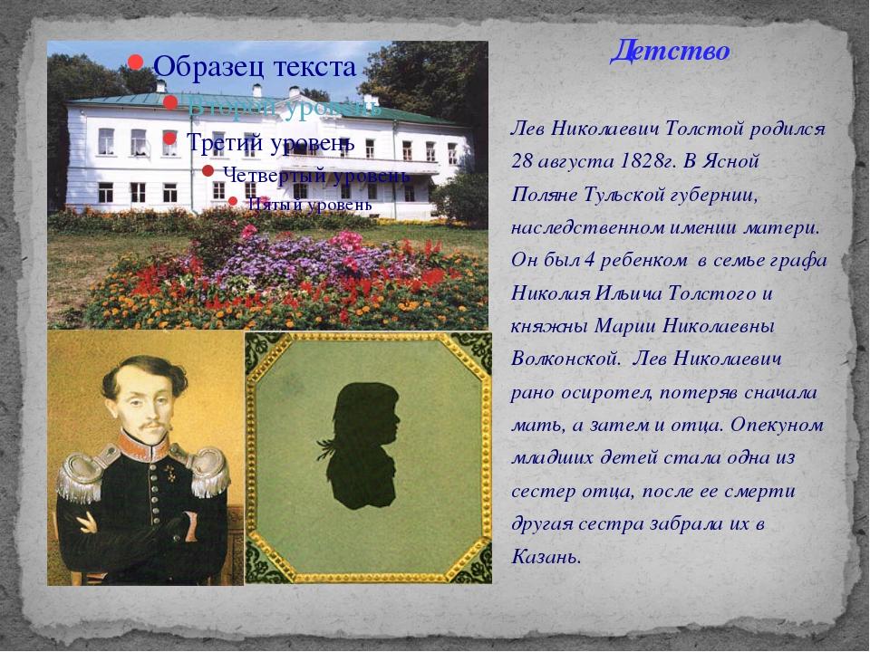 Лев Николаевич Толстой родился 28 августа 1828г. В Ясной Поляне Тульской губе...