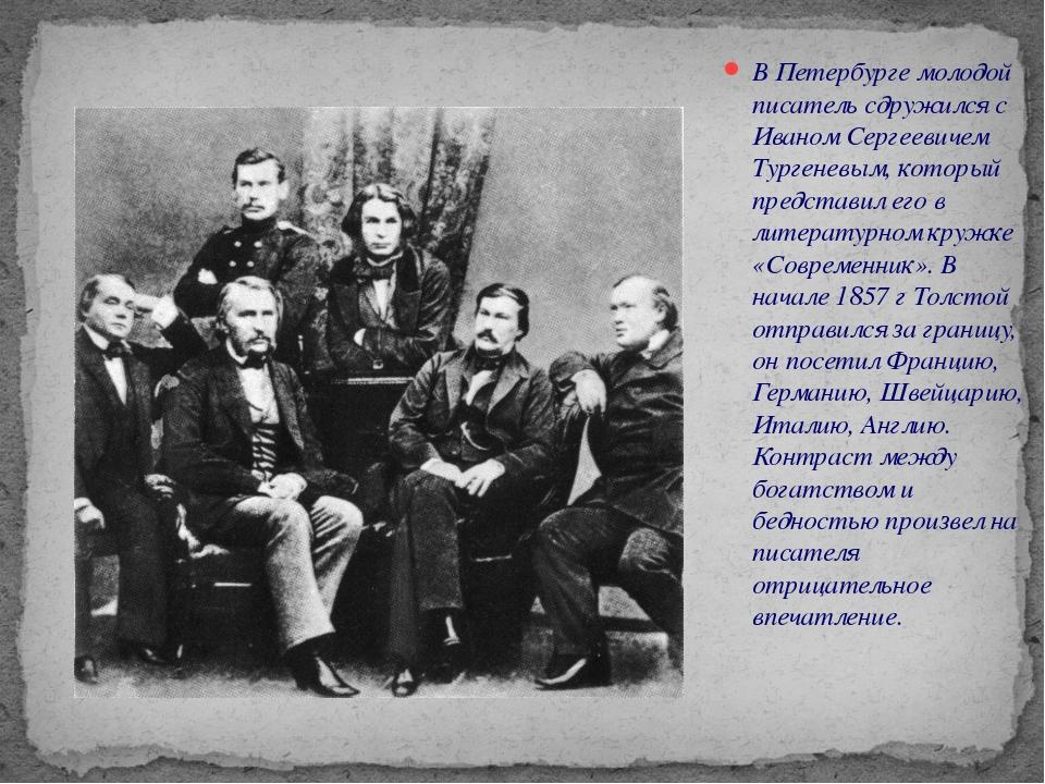 В Петербурге молодой писатель сдружился с Иваном Сергеевичем Тургеневым, кото...