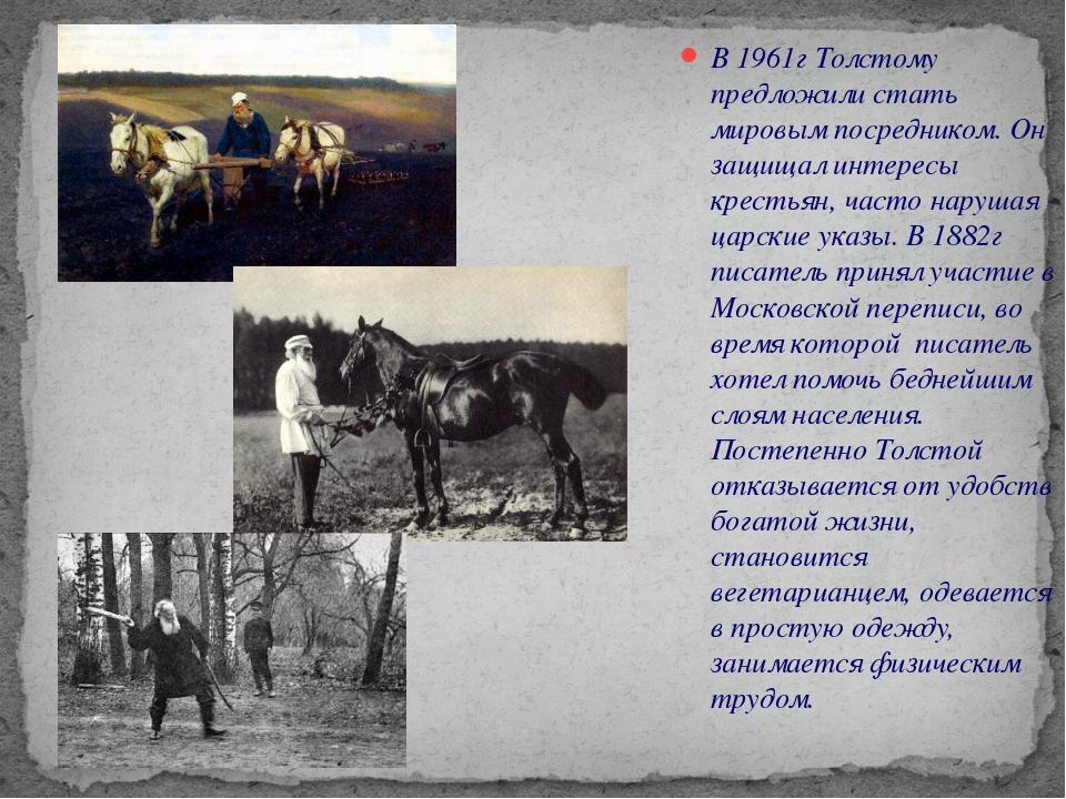 В 1961г Толстому предложили стать мировым посредником. Он защищал интересы кр...