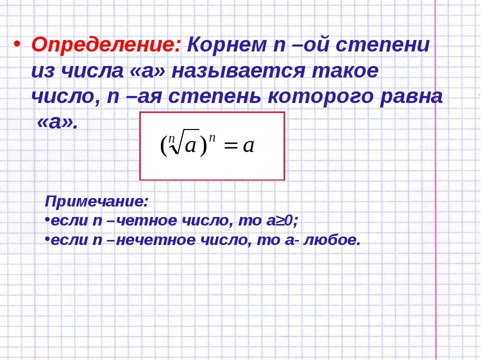 Определение: Корнем n –ой степени из числа «а» называется такое число, n –ая...