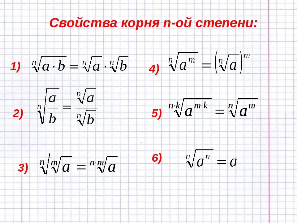 Свойства корня n-ой степени: 1) 4) 3) 2) 5) 6)