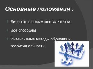 Основные положения : Личность с новым менталитетом Все способны Интенсивные м