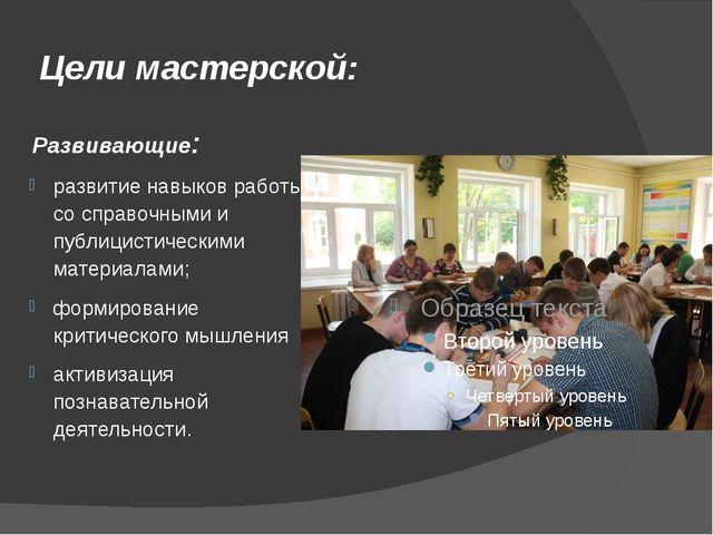 Цели мастерской: Развивающие: развитие навыков работы со справочными и публиц...