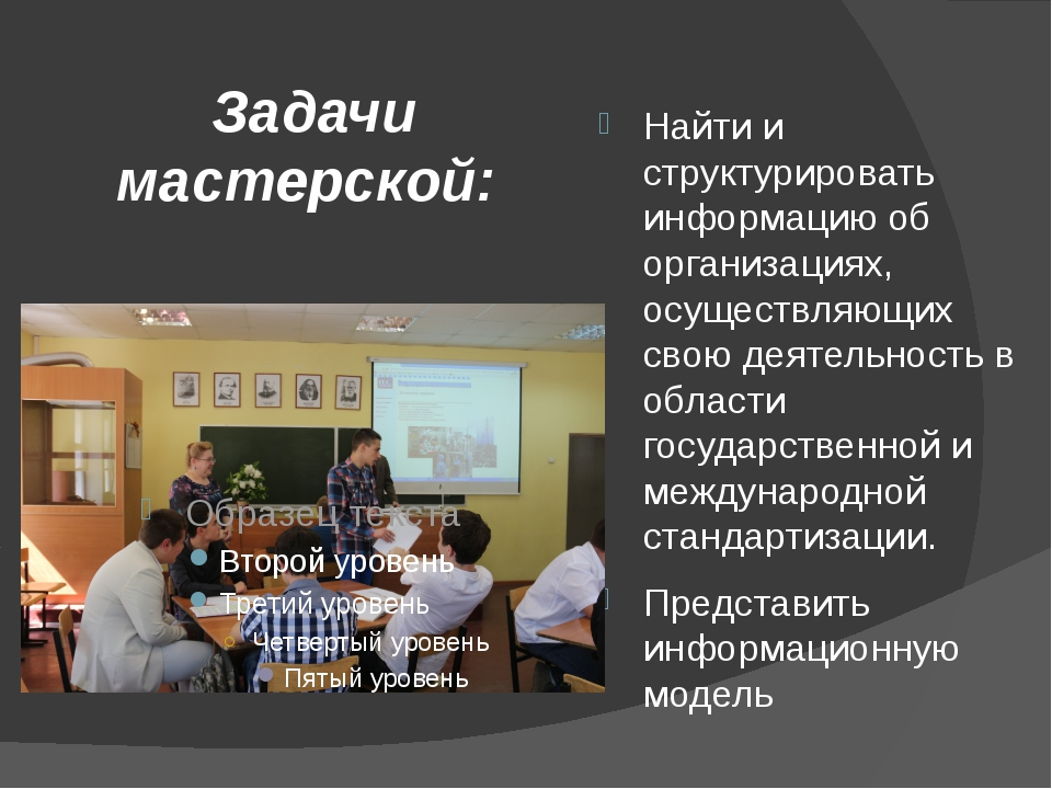Задачи мастерской: Найти и структурировать информацию об организациях, осущес...