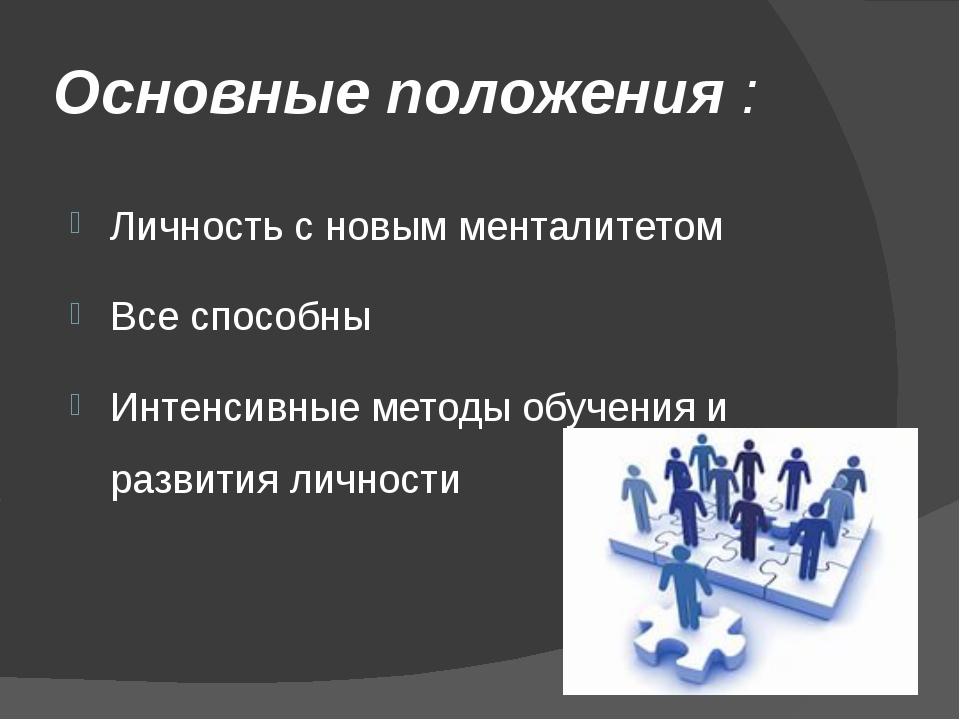 Основные положения : Личность с новым менталитетом Все способны Интенсивные м...