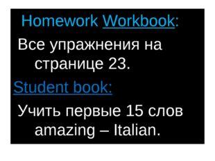 Homework Workbook: Все упражнения на странице 23. Student book: Учить первые