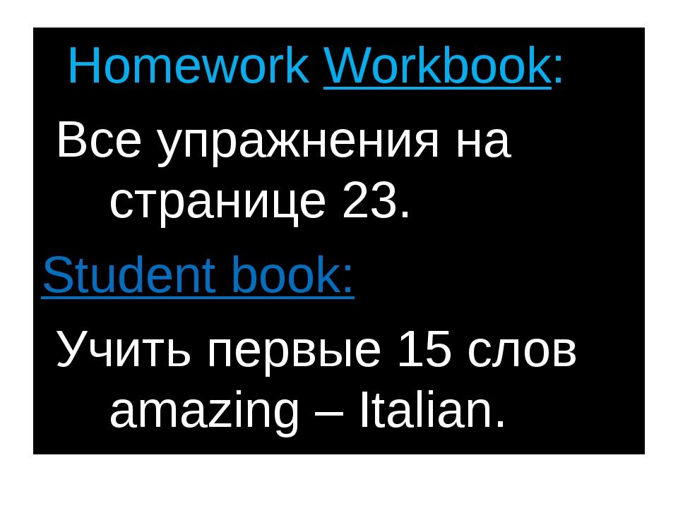 Homework Workbook: Все упражнения на странице 23. Student book: Учить первые...