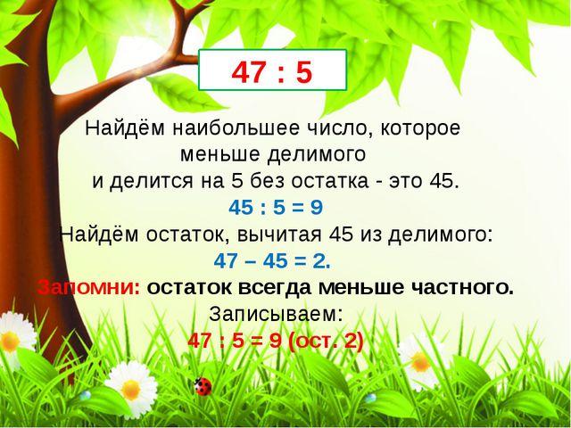 Найдём наибольшее число, которое меньше делимого и делится на 5 без остатка...