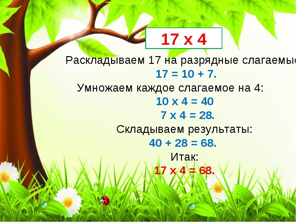 Раскладываем 17 на разрядные слагаемые: 17 = 10 + 7. Умножаем каждое слагаемо...