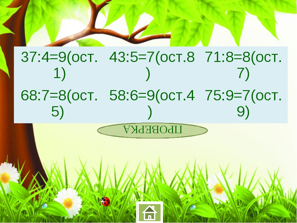 ПРОВЕРКА 37:4=9(ост.1)43:5=7(ост.8) 71:8=8(ост.7) 68:7=8(ост.5) 58:6=9(ост...