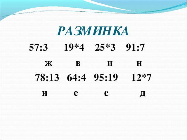 РАЗМИНКА 57:3 19*4 25*3 91:7 ж в и н 78:13 64:4 95:19 12*7 и е е д