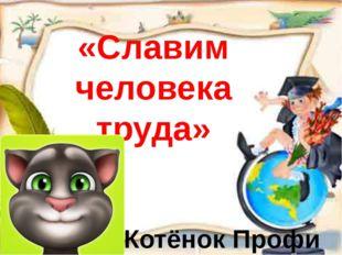 «Славим человека труда» Котёнок Профи
