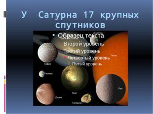 У Сатурна 17 крупных спутников