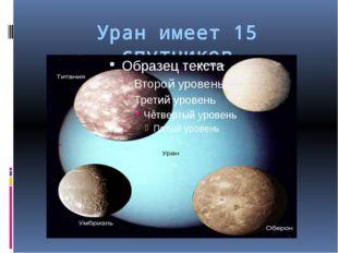 Уран имеет 15 спутников