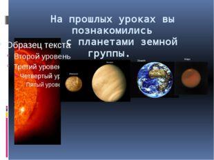 На прошлых уроках вы познакомились с планетами земной группы. Земля Марс