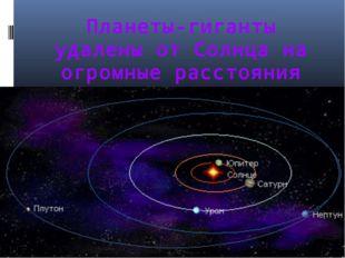 Планеты-гиганты удалены от Солнца на огромные расстояния