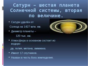 Сатурн – шестая планета Солнечной системы, вторая по величине. Сатурн удалён