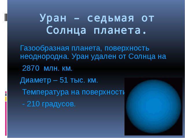 Уран – седьмая от Солнца планета. Газообразная планета, поверхность неоднород...
