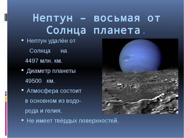 Нептун – восьмая от Солнца планета. Нептун удалён от Солнца на 4497 млн. км....
