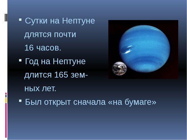 Сутки на Нептуне длятся почти 16 часов. Год на Нептуне длится 165 зем- ных л...