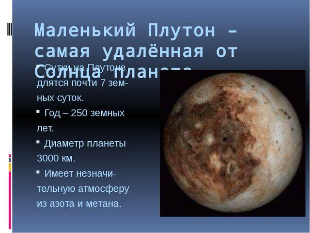 Маленький Плутон – самая удалённая от Солнца планета. Сутки на Плутоне длятся...