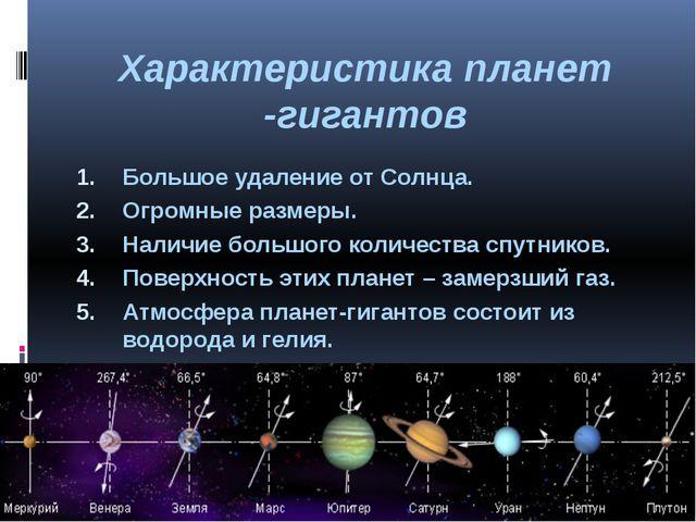Характеристика планет -гигантов Большое удаление от Солнца. Огромные размеры....