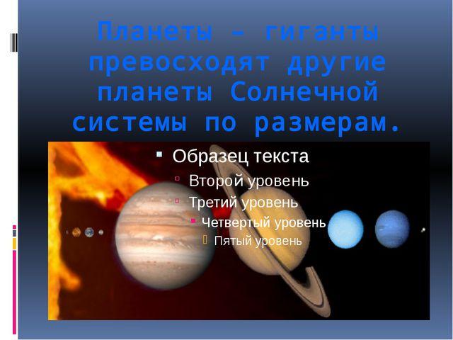 Планеты – гиганты превосходят другие планеты Солнечной системы по размерам.