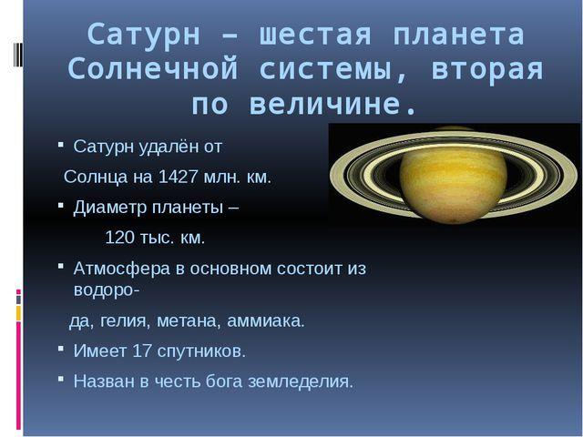 Сатурн – шестая планета Солнечной системы, вторая по величине. Сатурн удалён...