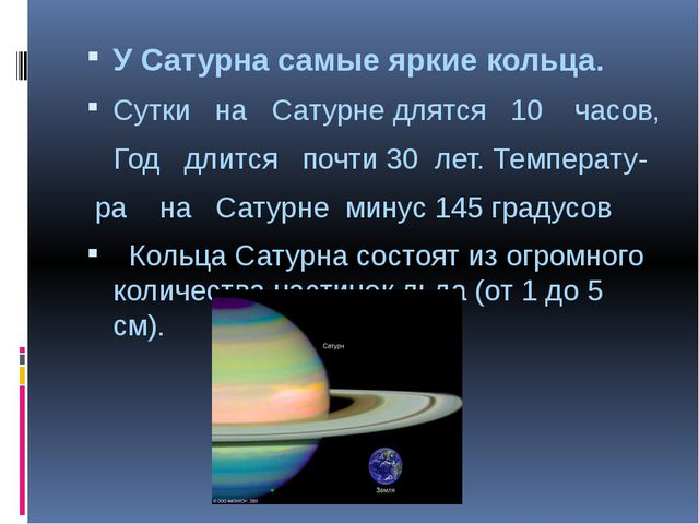 У Сатурна самые яркие кольца. Сутки на Сатурне длятся 10 часов, Год длится п...