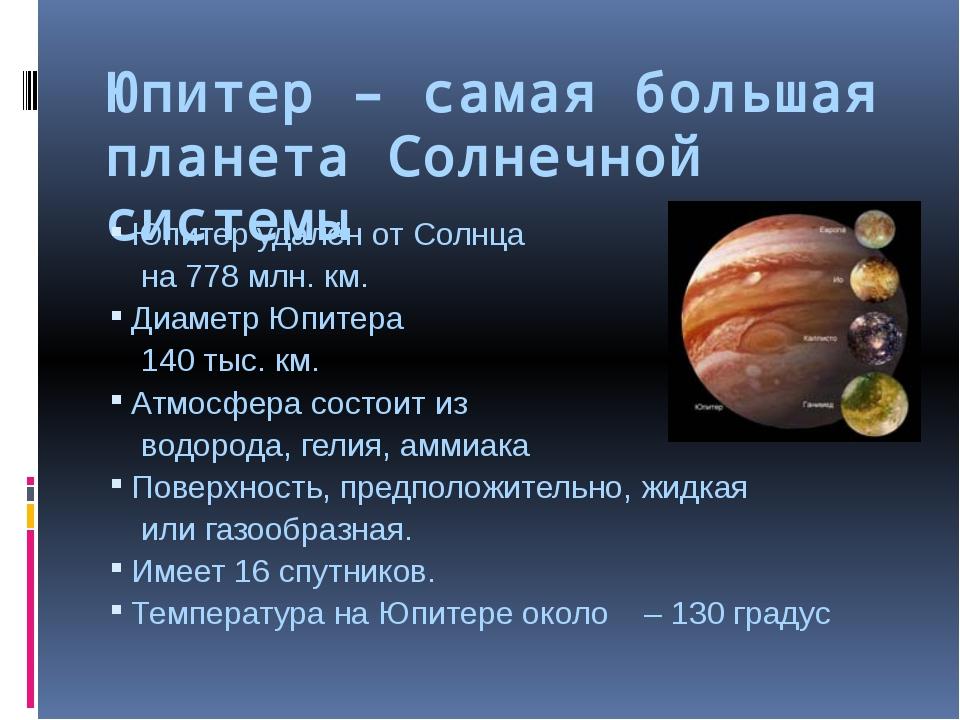 Юпитер – самая большая планета Солнечной системы Юпитер удалён от Солнца на 7...