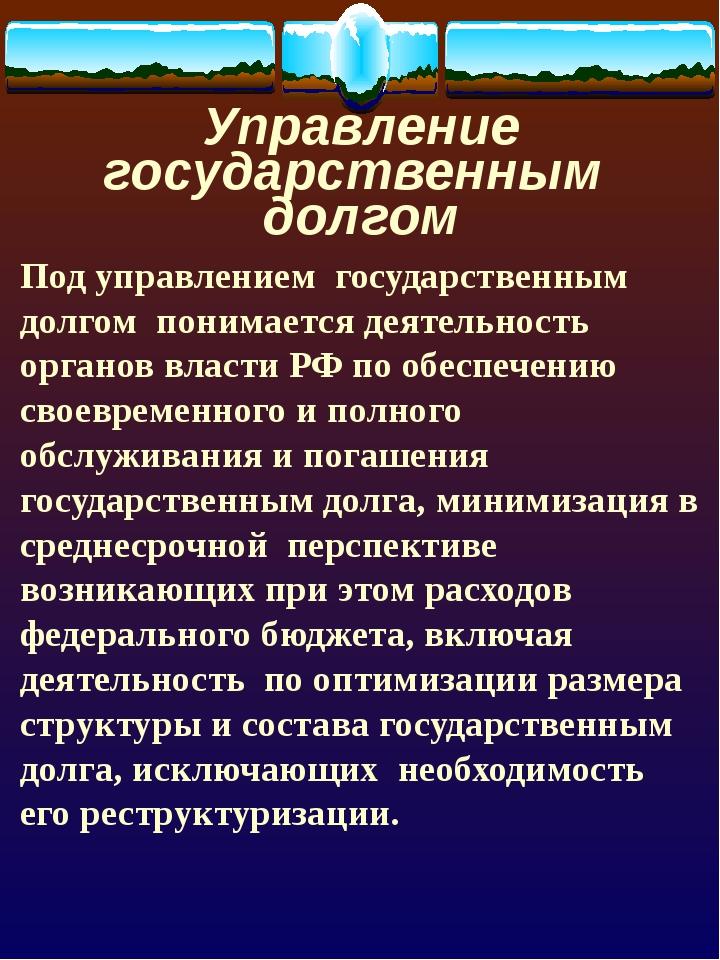 Управление государственным долгом Под управлением государственным долгом пон...